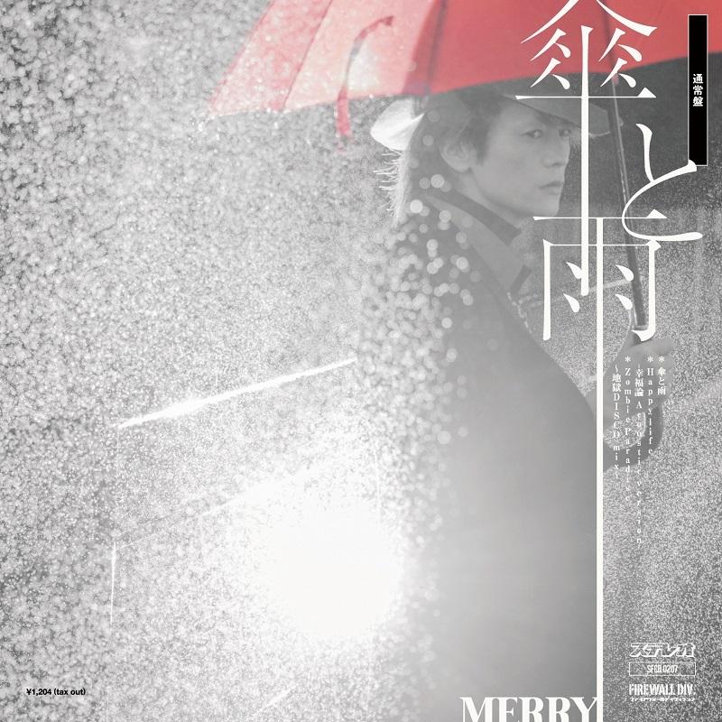 MERRY「傘と雨」通常盤