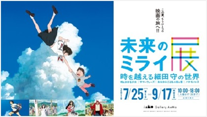 「未来のミライ展~時を越える細田守の世界」がこの夏開催 『時かけ』『サマーウォーズ』から最新作まで