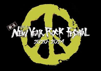 無観客生配信ライブ『47+1 新生 New Year Rock Festival』 第四弾出演アーティストとして細美武士、AI、KYONOを発表