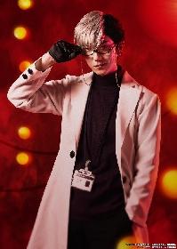 安里勇哉演じる謎多き教師・土籠のビジュアルが解禁 『地縛少年花子くん-The Musical-』