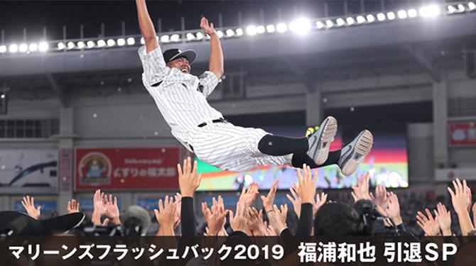 マリーンズフラッシュバック#1 福浦和也 引退SP