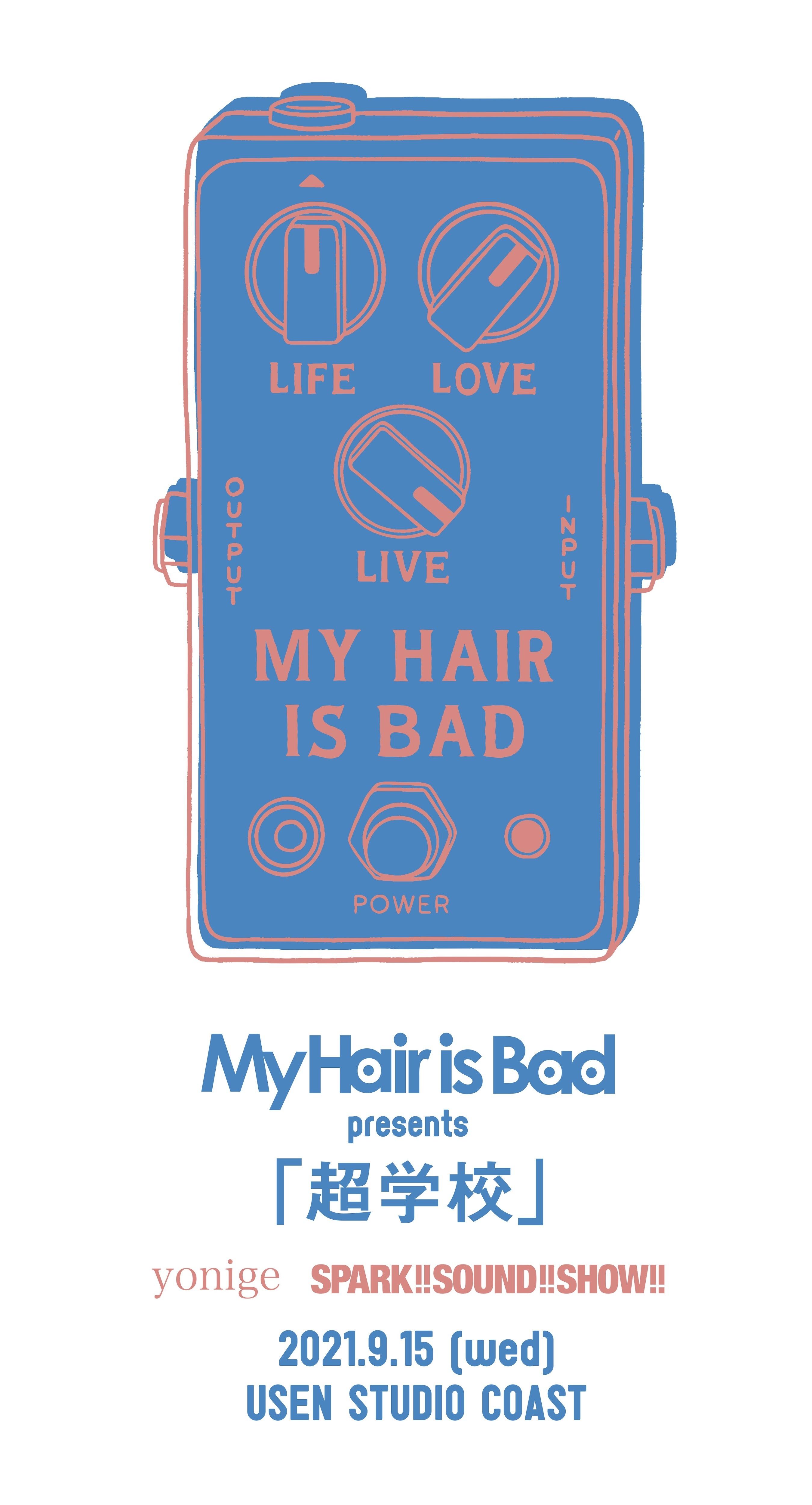 『My Hair is Bad presents「超学校」』