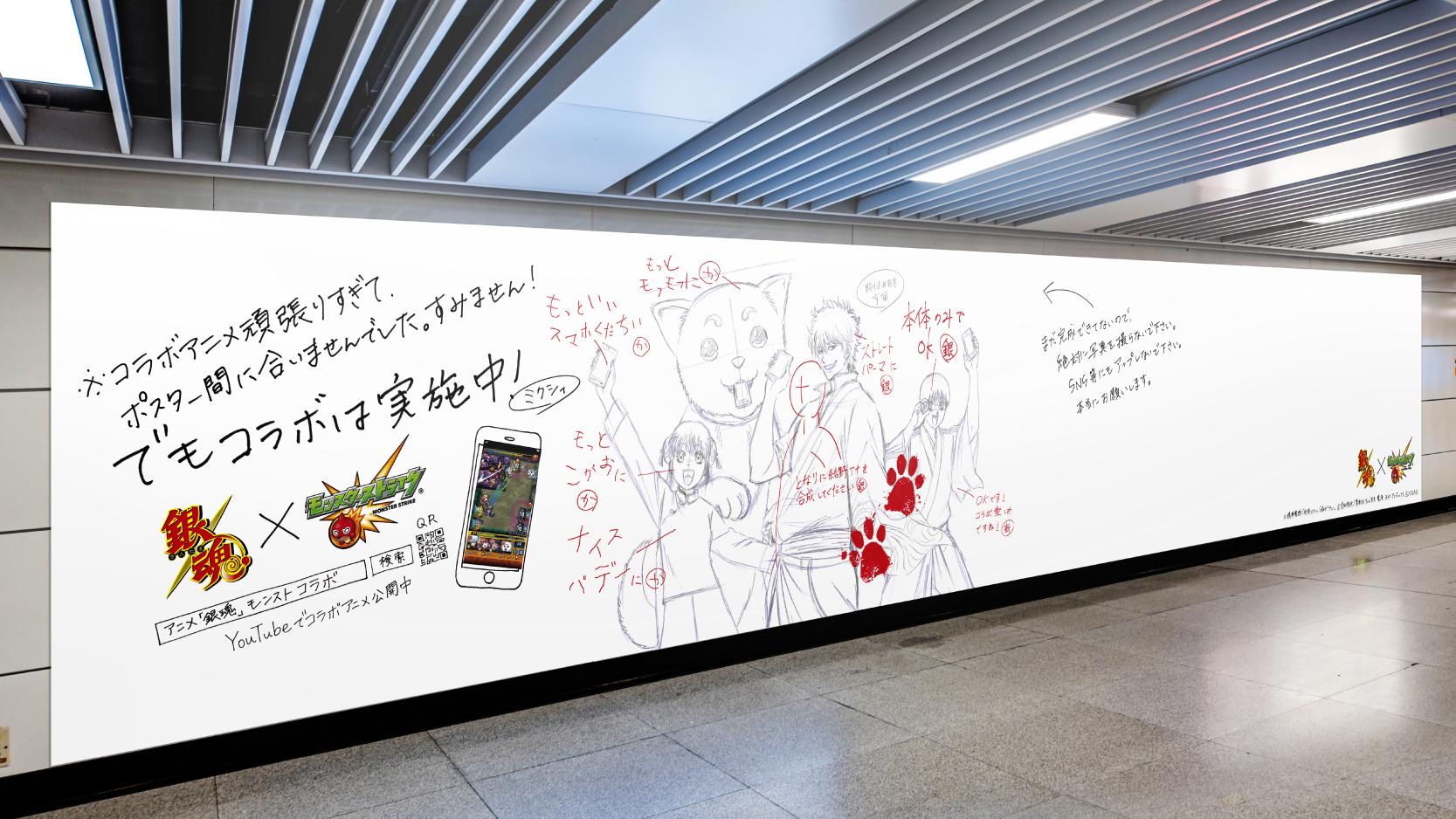大阪メトロ御堂筋線「なんば」駅構内掲出ポスター