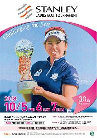 前回Vの吉田弓美子など歴代優勝者が6人集結! 『スタンレーレディスゴルフトーナメント』