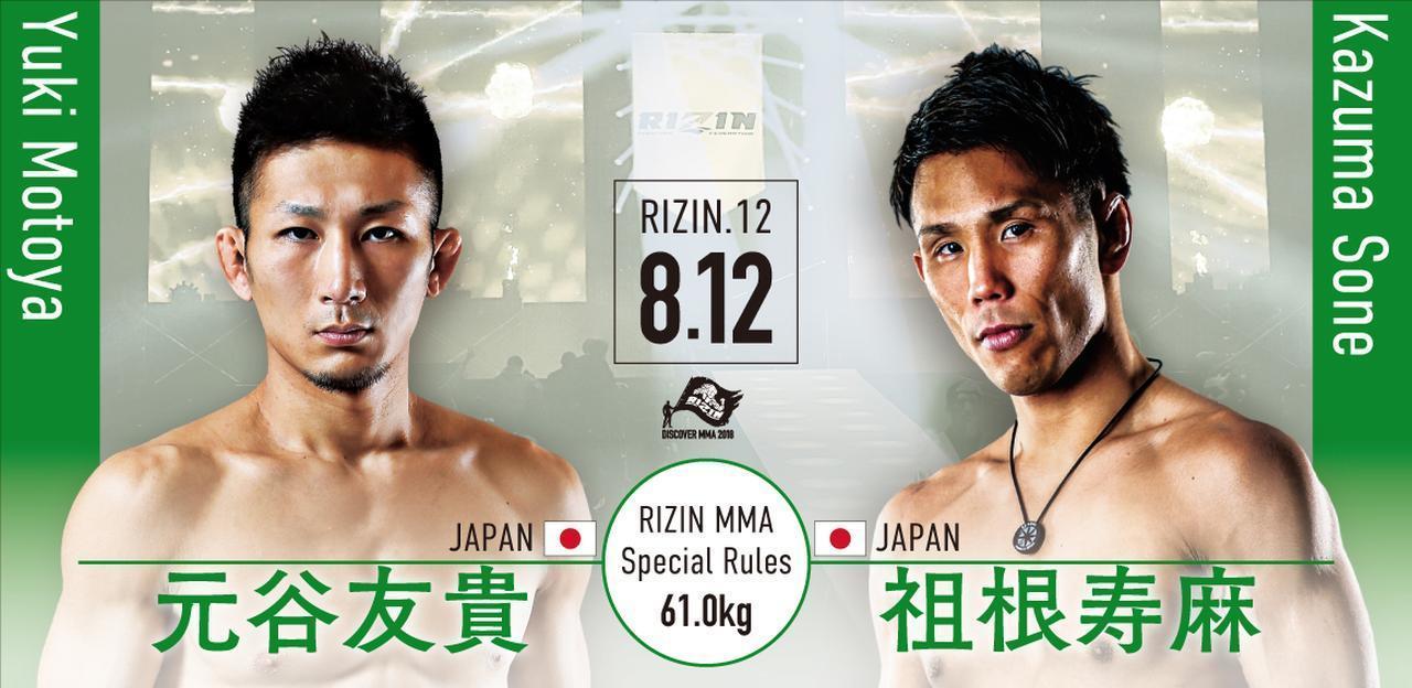 第11試合は元谷友貴 vs 祖根寿麻[RIZIN MMA特別ルール:5分3R/インターバル60秒(61.0kg)※肘あり]