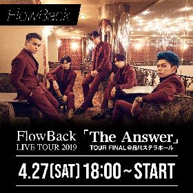 FlowBack、自身最大規模の全国ツアー・ファイナル公演を生配信決定