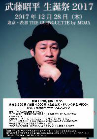 武藤昭平の生誕ライブが渋谷のビアホールで開催