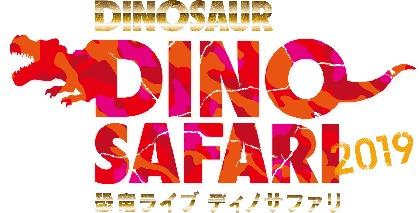 恐竜の世界を体験できる、ライブエンターテインメント『DINOSAUR LIVE「DINO SAFARI」』がヒカリエに帰ってくる