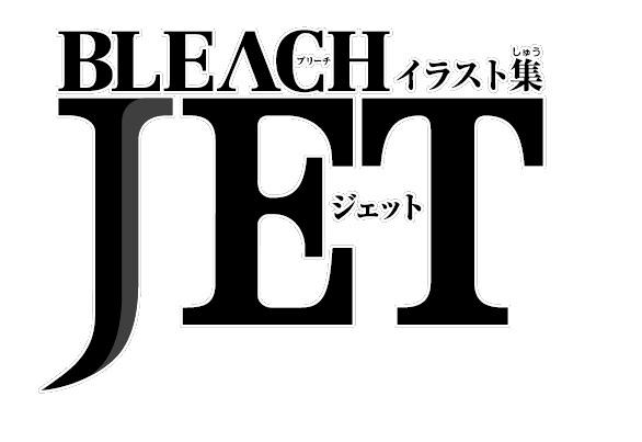 『BLEACH イラスト集 JET』タイトル