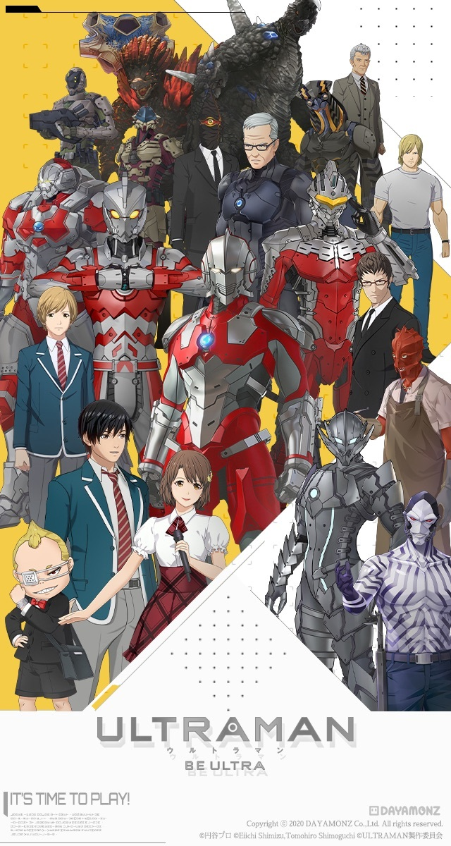 『ULTRAMAN:BE ULTRA』キービジュアル (c)円谷プロ (c)Eiichi Shimizu,Tomohiro Shimoguchi (c)ULTRAMAN製作委員会