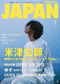 米津玄師が表紙 『ROCKIN'ON JAPAN』7月号のビジュアル解禁