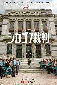 エディ・レッドメイン、ジョセフ・ゴードン=レヴィットら競演!反体制派7人の壮絶な裁判を描く Netflix映画『シカゴ7裁判』配信へ