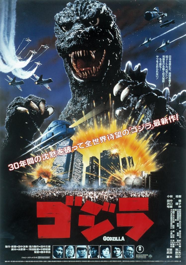 ゴジラ(1984)ポスター