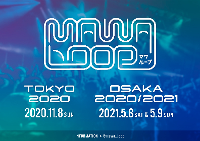 『MAWA LOOP』 2020年11月に東京公演、2021年5月に大阪公演の開催が決定