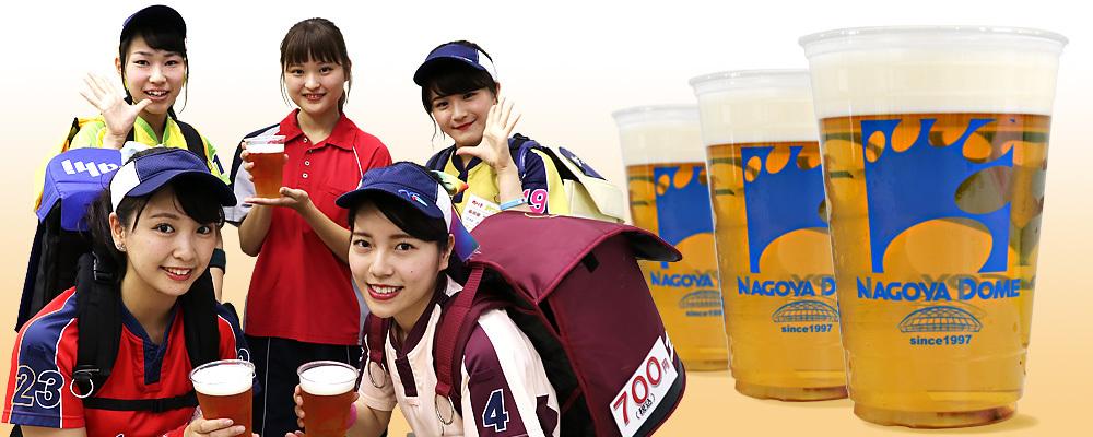 当日は売店や売り子の生ビールが500円になる