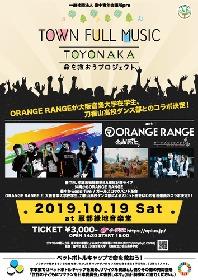 ORANGE RANGEが地域密着型イベント『Town Full Music Toyonaka』に出演 ーー豊中市と沖縄市、そして次世代の子どもたちへ繋ぐ思いとは