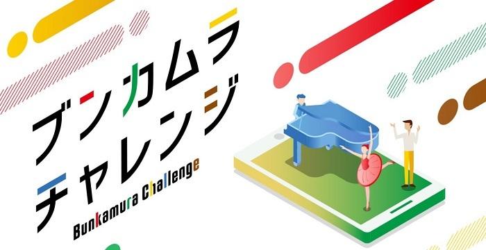 「Bunkamura チャレンジ」