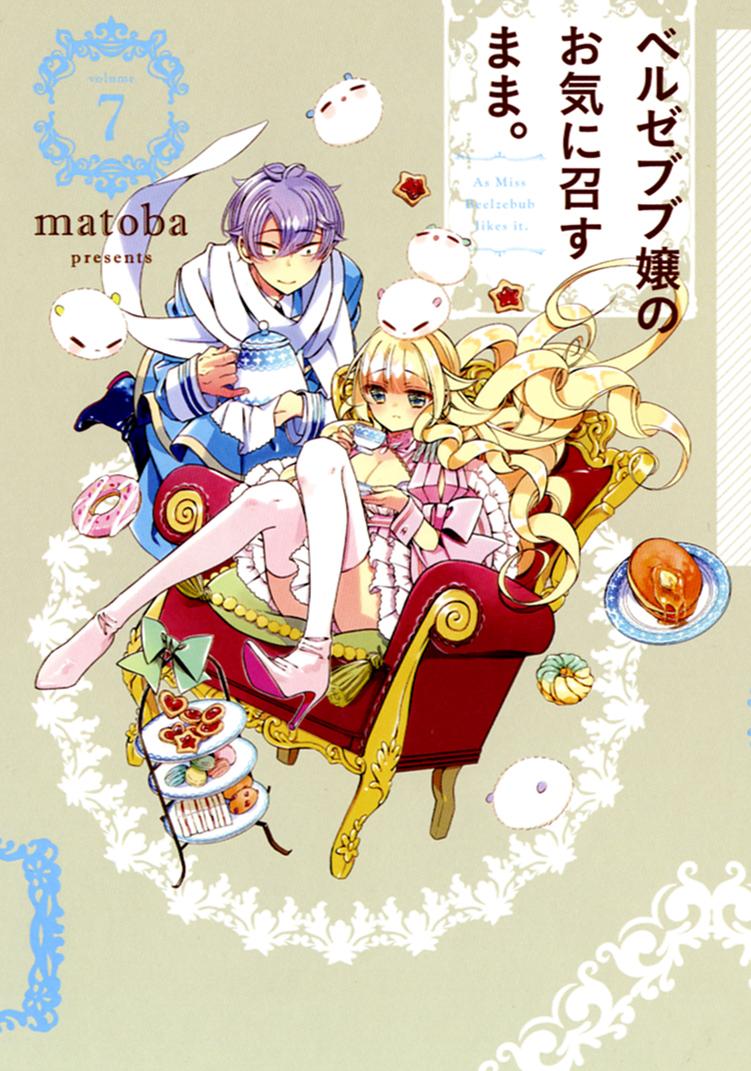 『ベルゼブブ嬢のお気に召すまま。』コミックス第7巻まで発売中  (C)matoba/SQUARE ENIX