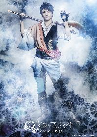 小南光司が演じる、男気溢れる佐藤春夫のビジュアルが解禁 舞台『文豪とアルケミスト 余計者ノ挽歌』