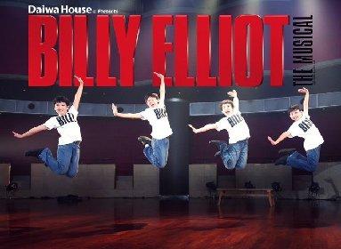ビリー役4少年の姿を映す番組をWOWOWが放送~「奇跡のミュージカル『ビリー・エリオット』夢の舞台に挑む少年たちの465日」
