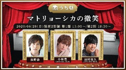 小林豊(BOYS AND MEN)、佐野岳、田村侑久(BOYS AND MEN)出演 「うち劇」シリーズ第一弾『マトリョーシカの微笑』を再演