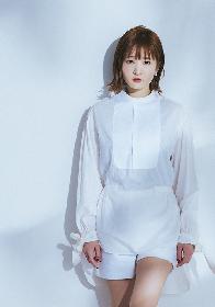 久保ユリカ、バースデーイベントのライブ配信が決定 ハライチ・岩井勇気がMCとして出演へ