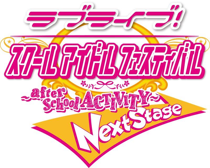 『ラブライブ!スクールアイドルフェスティバル ~after school ACTIVITY~ Next Stage』ロゴ