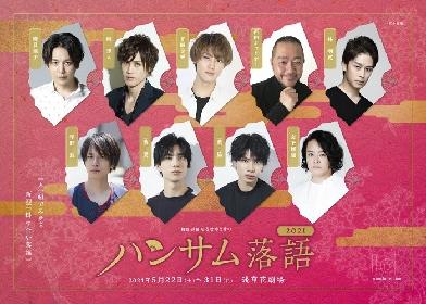 『ハンサム落語2021』約2年ぶりに舞台公演が決定 新メンバーとして二葉要、二葉勇、西田シャトナーが出演