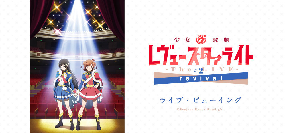 『レヴュースタァライト-The LIVE-#2 revival』LV (C)Project Revue Starlight