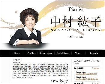ピアニスト中村紘子さん、再度療養へ