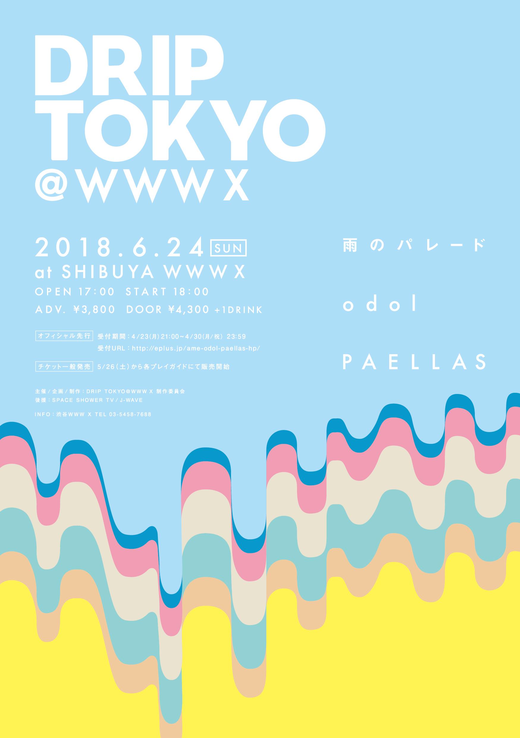 『DRIP TOKYO』