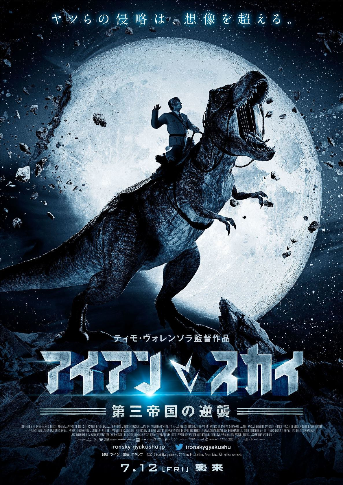 『アイアン・スカイ/第三帝国の逆襲』 (C)2019 Iron Sky Universe, 27 Fiims Production, Potemkino. All rights reserved.