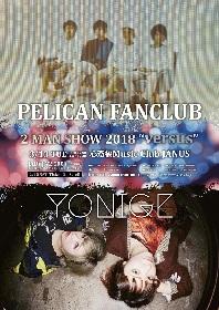 PELICAN FANCLUBのガチンコ2マン企画が開催決定、対バン相手はyonige