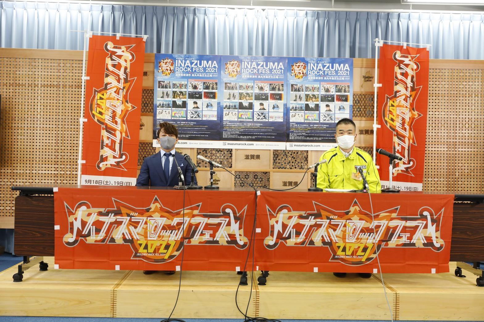 左から、西川貴教、滋賀県知事・三日月大造氏