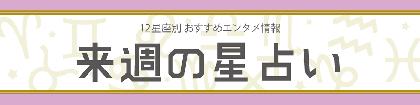 【来週の星占い】ラッキーエンタメ情報(2020年12月14日~2020年12月20日)