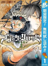 アニメ放送開始『ブラッククローバー』原作コミックを無料で読もう!!