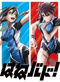 2018年7月より放送予定アニメ『はねバド!』ライバルキャラクター4人のビジュアルが公開!