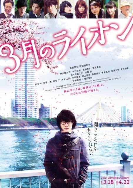 (C)2017 映画「3月のライオン」製作委員会