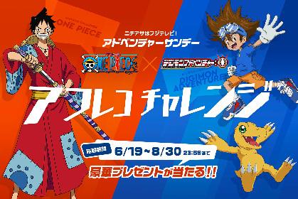 テレビアニメ『ワンピース』&『デジモンアドベンチャー:』 「アフレコチャレンジ」開催 新作放送再開も決定