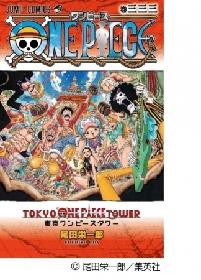 """『ワンピース』コミックス""""三三三巻""""の発行が決定 東京ワンピースタワーにて数量限定で配布へ"""