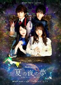 高岡裕貴が主演 劇団 生粋-NAMAIKI-旗揚げ公演「舞台 シェイクスピア『夏の夜の夢』」の上演が決定