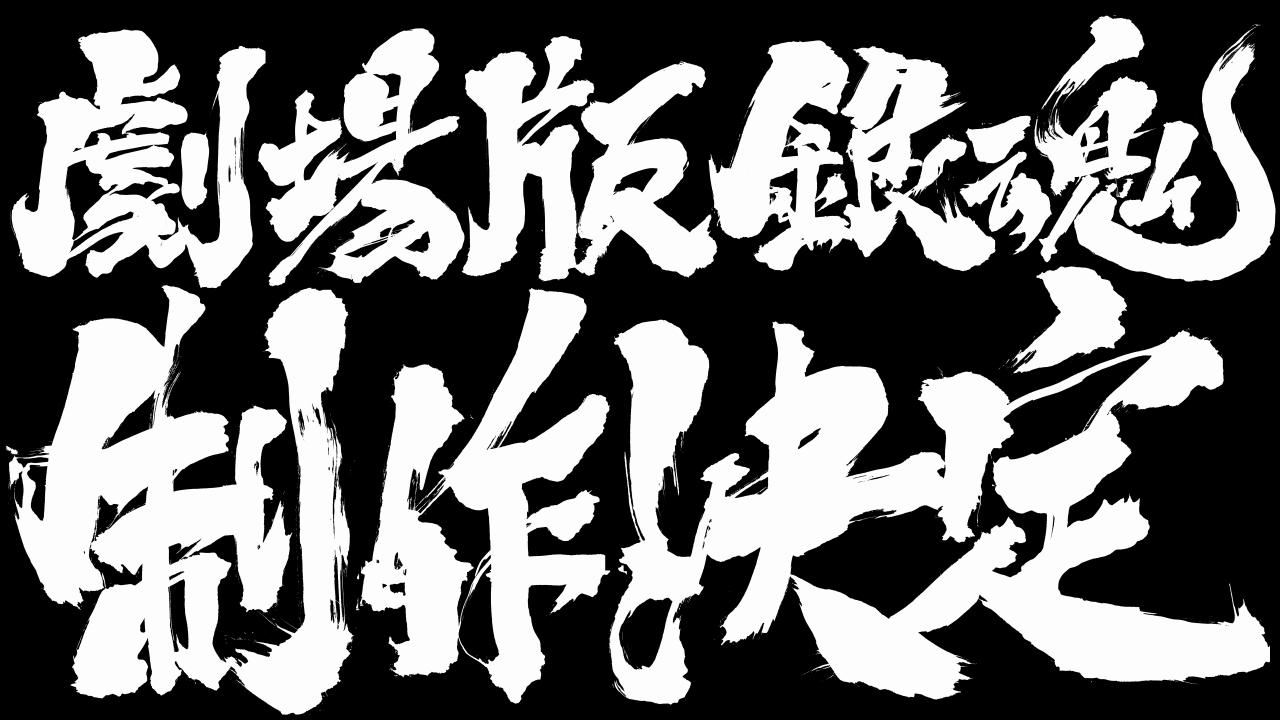 配信用画像1 ©空知英秋/劇場版銀魂製作委員会