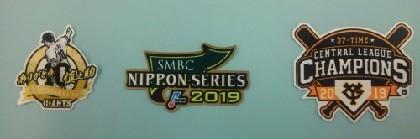 東京D開催の『SMBC日本シリーズ2019』で「慎之助ワッペン」など記念ワッペンサービス開催