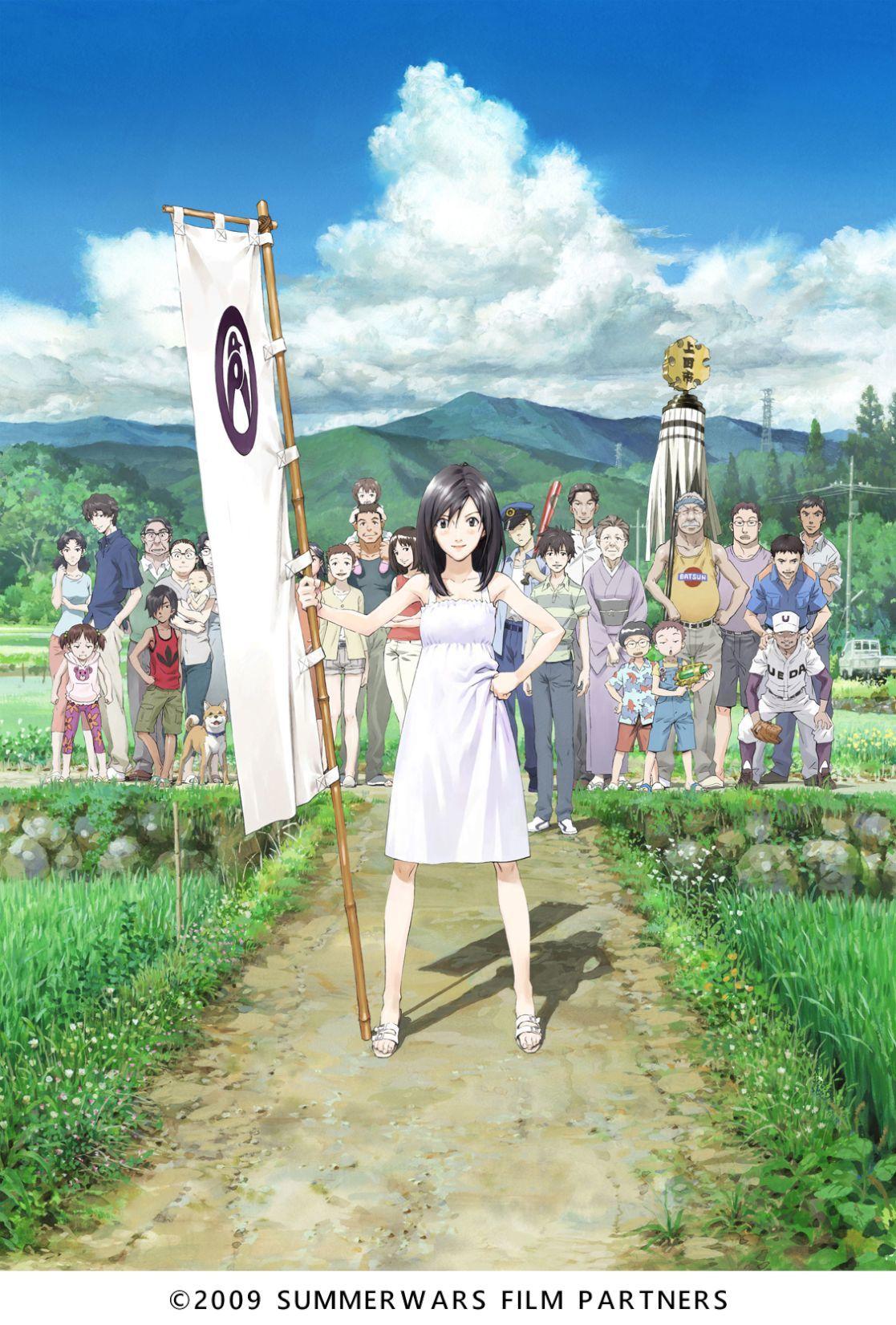 『サマーウォーズ』キービジュアル (C)2009 SUMMERWARS FILM PARTNERS