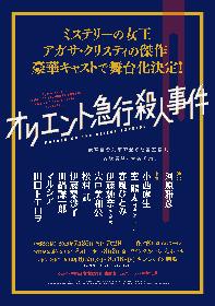 舞台『オリエント急行殺人事件』の配役が決定 小西遼生が名探偵ポアロ役、室龍太が気弱な秘書ヘクター・マックイーンを演じる