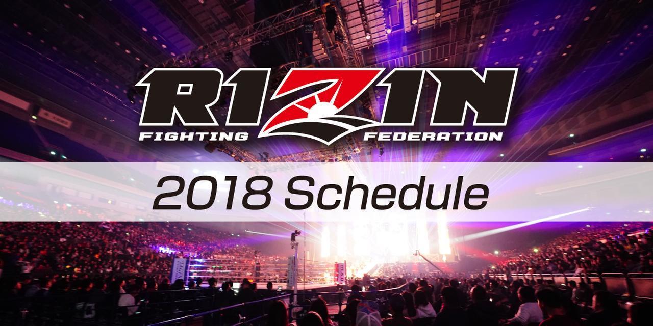 2018年の『RIZIN』は全5戦を開催