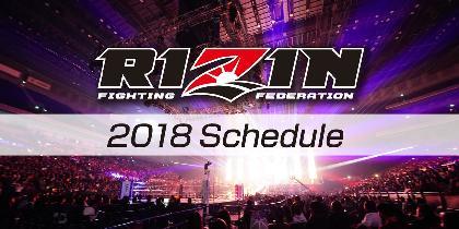 『RIZIN』の2018年スケジュールが発表! 大晦日までに全5大会を開催