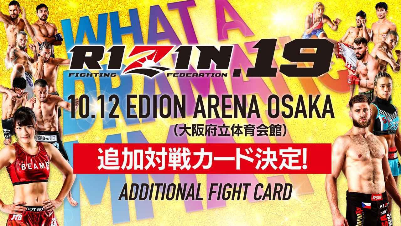 シビサイ頌真vsキム・チャンヒ戦、松倉信太郎vs小西拓槙戦の開催が決まった『RIZIN.19』