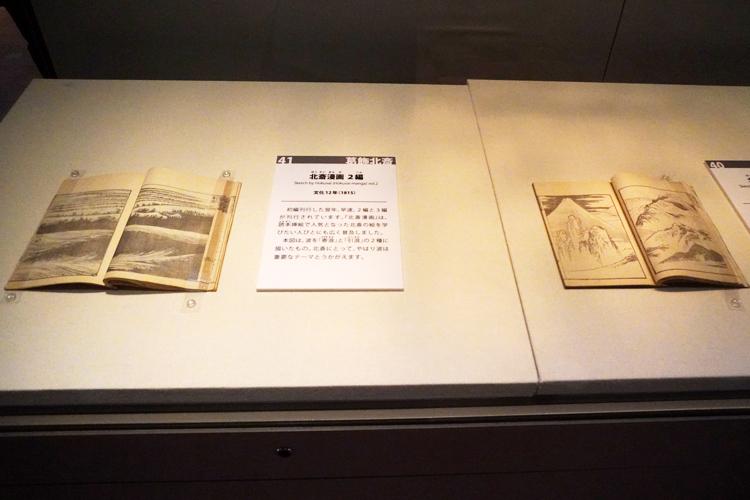 左:《北斎漫画 2編》文化12年(1815年)、 右:《北斎漫画 初編》文化12年(1815年)、いずれも葛飾北斎 画 東京都江戸東京博物館蔵