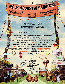 『New Acoustic Camp 2019』 第三弾出演者発表でgo!go!vanillas、the telephones、Rei、THE NEATBEATS、LOW IQ 01の5組